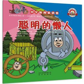 简 机械?聪明的懒人9787200133929北京出版集团