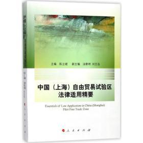中国(上海)自由贸易试验区法律适用精要9787010190624人民出版社
