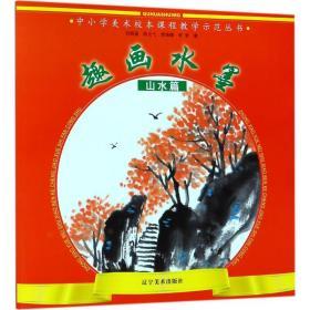 趣画水墨(山水篇)9787531476801辽宁美术出版社有限责任公司