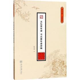 王弘愿年谱 冯达庵年谱简编9787566820723广州暨南大学出版社有限责任公司