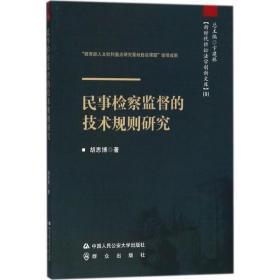 民事检察监督的技术规则研究9787565330490中国人民   学出版社