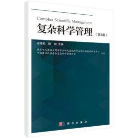 复杂科学管理(第3辑)