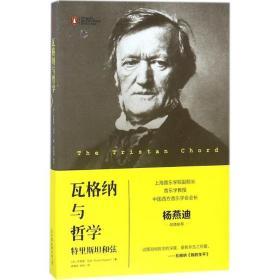 瓦格纳与哲学:特里斯坦和弦9787505740891中国友谊出版社