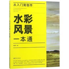 从入门到创作:水彩风景一本通9787548059073江西美术出版社