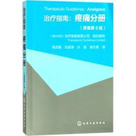 治疗指南(原著D6版)(疼痛分册)9787122309648化学工业出版社