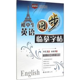 初中生英语同步临摹字帖(8年级)9787544239547南海出版公司