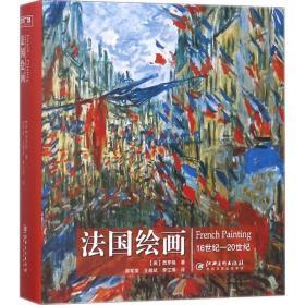 艺术广场(法国绘画)9787548044413江西美术出版社