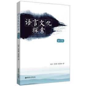 语言文化探索(修订版)