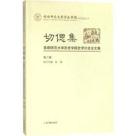 切偲集:首都师范大  史学院史学沙龙  集(D2辑)9787532587117上海古籍出版社