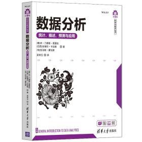 库存书 数据分析:统计、描述、预测与应用