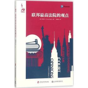 联邦  法院的观点9787552020472上海社会科学院出版社