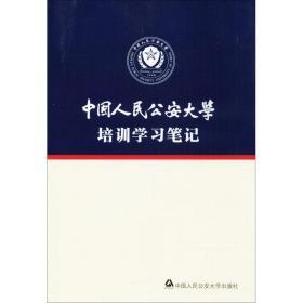 中国人民   学培训学习笔记9787565331954中国人民   学出版社