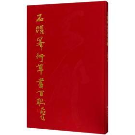 石跃峰行草书百联9787547916964上海书画出版社