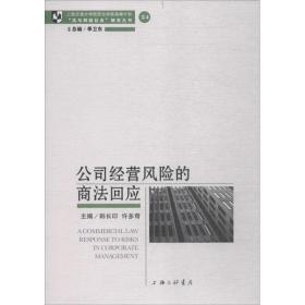 公司经营风险的商法回应9787542661838上海三联书店