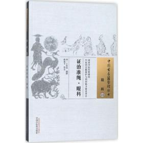 治准绳·眼科9787513236935中国 医 出版社