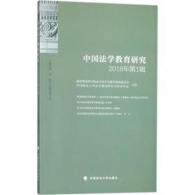 中国法学教育研究(2018年.D1辑)9787562081814中国政法大学出版社