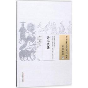 备急灸法9787513247320中国 医 出版社
