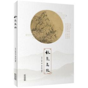 林泉高致9787201129426天津人民出版社