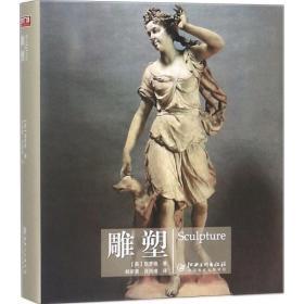 艺术广场(雕塑)9787548043942江西美术出版社