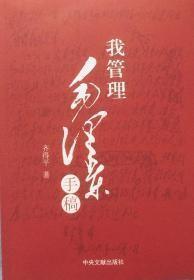 我管理毛泽东手稿(十品全新塑封平装)第2次印刷