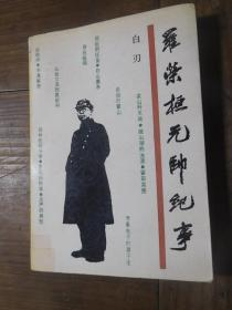罗荣桓元帅纪事
