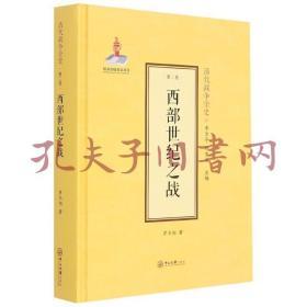 西部世纪之战(精)/清代战争全史