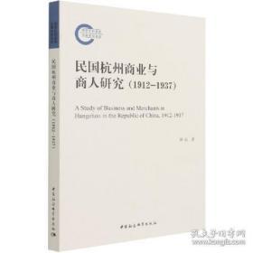 《民国杭州商业与商人研究(1912-1937)》