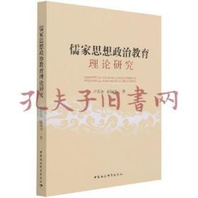 《儒家思想政治教育理论研究》