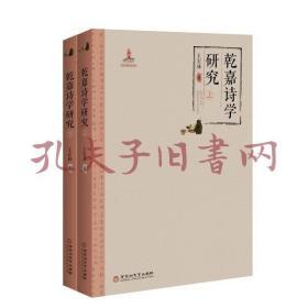 《乾嘉诗学研究(套装共2册)》