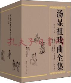 《汤显祖戏曲全集:全五册》