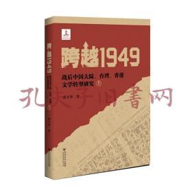 《跨越1949:战后中国大陆、台湾、香港文学转型研究》
