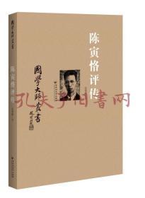 《国学大师丛书:共25册》