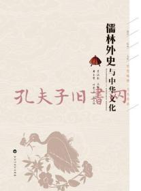 《儒林外史与中华文化》