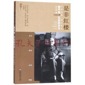 《是非红楼:俞平伯1954年以后的岁月》