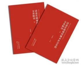 《清嘉庆朝刑科题本社会史料分省辑刊:共二册》