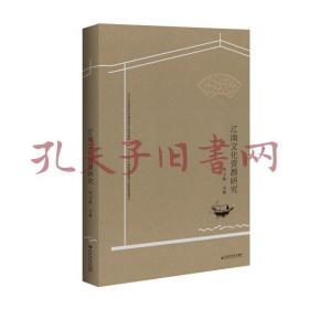 《江南文化资源研究》