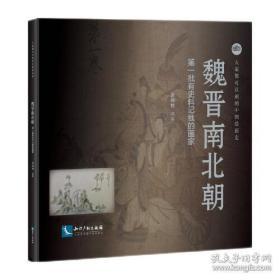 大家都可以画的中国绘画史——魏晋南北朝 第一批有史料记载的画家