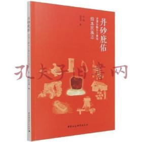 《丹砂庇佑:龙潭古寨乡土景观绘本民族志》