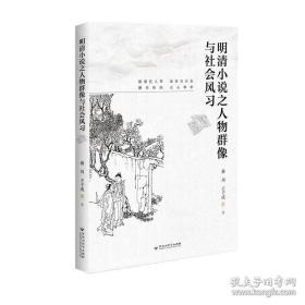 《明清小说之人物群像与社会风习》