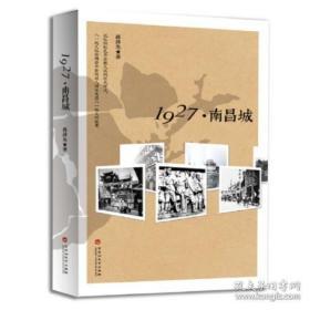 《1927·南昌城》