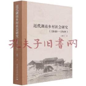 《近代湖南乡村社会研究(1840—1949)》