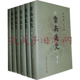 《云南通史(全六卷)》