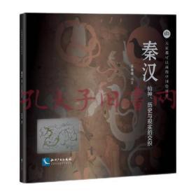 大家都可以画的中国绘画史——秦汉 仙神、历史与现实的交织