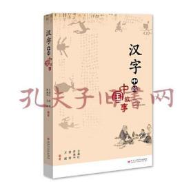 《汉字中的中国故事》