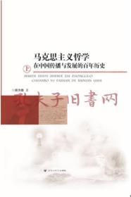 《马克思主义哲学在中国传播与发展的百年历史(全二册)》