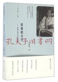 《双重的文学:民间文学+作家文学》
