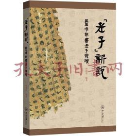 《<老子>新说:马王堆帛书老子赏读》