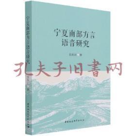 《宁夏南部方言语音研究》