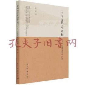 《中国近代大学章程-(文本、实践及精神内涵)》