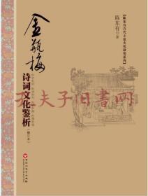 《金瓶梅诗词文化鉴析(修订本)》